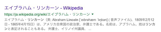 wikipedia メタディスクリプション