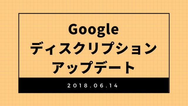 googleディスクリプション