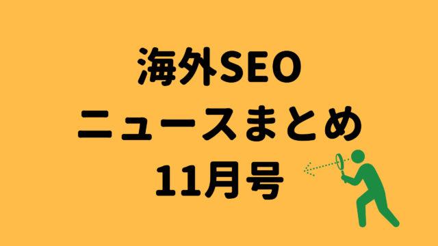 seo-news-november