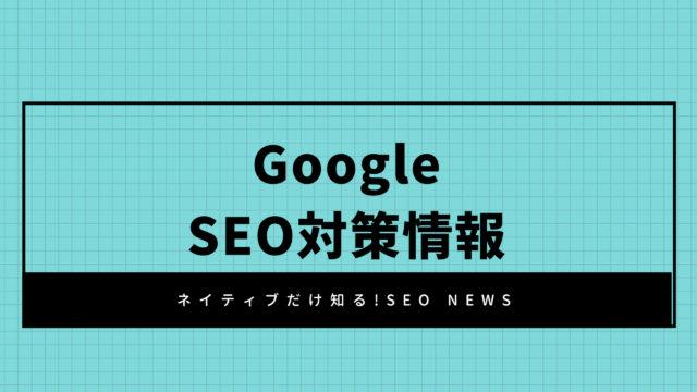 GoogleSEO対策