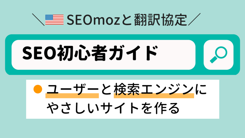 SEO初心者ガイド